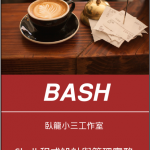 bash-cover