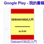 debianob2d